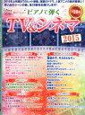 月刊ピアノプレゼンツ ピアノで弾く TV&シネマ2015 月刊ピアノ2015年7月号増刊