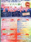 ��ԥ��Υץ쥼��� �ԥ��Τ��Ƥ� TV&���ͥ�2015 ��ԥ���2015ǯ7�����