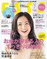 ESSE (エッセ) 2015年 07月号 [雑誌]