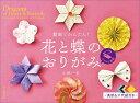 花と蝶のおりがみ [ 小林一夫(折り紙) ]