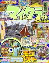 別冊てれびげーむマガジン スペシャル マインクラフト スペシャル号 (エンターブレインムック)