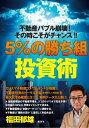 """5%の""""勝ち組""""投資術 不動産バブル崩壊! その時こそがチャンス!! [ 福田 郁雄 ]"""