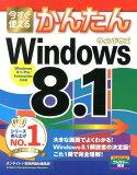 【】现在马上能使用的罐先生Windows8.1[on-site ][【】今すぐ使えるかんたんWindows8.1 [ オンサイト ]]
