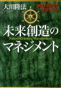 未来創造のマネジメント [ 大川隆法 ]