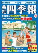 会社四季報 2015年 07月号 [雑誌]
