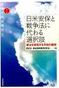 日米安保と戦争法に代わる選択肢 [ 渡辺治 ]