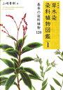 草木染 染料植物図鑑(1)新装版 [ 山崎青樹 ]