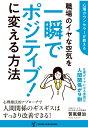 【POD】心理カウンセラーが教える 職場のイヤな空気を一瞬でポジティブ!に変える方法 (Panda Publishing) [ 笹氣健治 ]