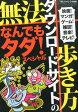 裏モノJAPAN (ジャパン) 別冊 無法ダウンロードサイトの歩き方なんでもタダ!スペシャル 2015年 07月号 [雑誌]