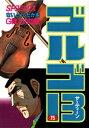 ゴルゴ13(75) (SPコミックス)