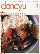 dancyu (������奦) 2016ǯ 07��� [����]
