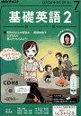 NHK ラジオ 基礎英語2 CD付き 2016年 07月号 [雑誌]