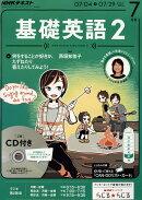 NHK �饸�� ���ñѸ�2 CD�դ� 2016ǯ 07��� [����]