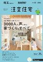 SUUMO注文住宅 埼玉で建てる 2016年夏号 [雑誌]