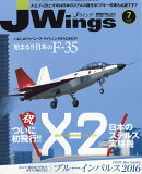 J Wings (������������) 2016ǯ 07��� [����]