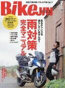 BikeJIN (�ݶ��) 2016ǯ 07��� [����]