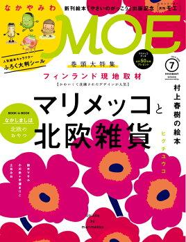 MOE (モエ) 2016年 07月号