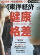週刊 東洋経済 2016年 7/2号 [雑誌]