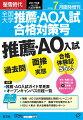 螢雪時代7月臨時増刊 全国大学 推薦・AO入試合格対策号(2017年入試対策用)