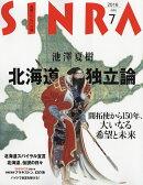 SINRA (�����) 2016ǯ 07��� [����]