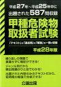 甲種危険物取扱者試験(平成28年版) 平成27年〜平成25年中に出題された587問を収録