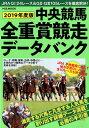中央競馬全重賞競走データバンク(2019年度版) (M.B.MOOK)
