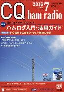 CQ ham radio (�ϥ�饸��) 2016ǯ 07��� [����]