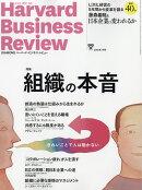Harvard Business Review (�ϡ��С��ɡ��ӥ��ͥ�����ӥ塼) 2016ǯ 07��� [����]
