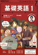 NHK �饸�� ���ñѸ�1 CD�դ� 2016ǯ 07��� [����]