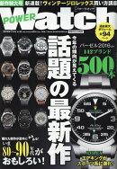 POWER Watch (�ѥ�����å�) 2016ǯ 07��� [����]