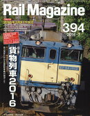 Rail Magazine (�쥤�롦�ޥ�����) 2016ǯ 07��� [����]