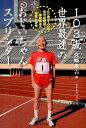 103歳世界最速のおじいちゃんスプリンター 100歳で100m世界新記録!-健康長寿の秘密と習 [