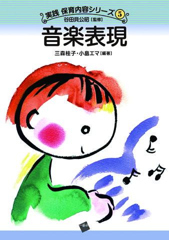 音楽表現 (実践保育内容シリーズ) [ 三森桂子 ]
