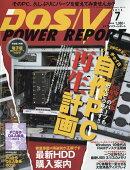 DOS/V POWER REPORT (�ɥ� �֥� �ѥ ��ݡ���) 2016ǯ 07��� [����]