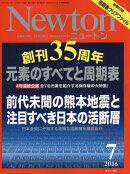 Newton (�˥塼�ȥ�) 2016ǯ 07��� [����]
