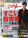 日経マネー 2016年 07月号 [雑誌]