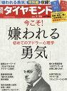 週刊 ダイヤモンド 2016年 7/23号 [雑誌]