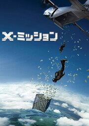 X-ミッション [ エドガー・<strong>ラミレス</strong> ]