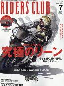 RIDERS CLUB (�饤������ �����) 2016ǯ 07��� [����]