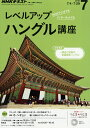NHK ラジオ レベルアップハングル講座 2016年 07月号 [雑誌]