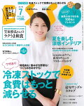 ESSE (エッセ) 2016年 07月号 [雑誌]