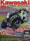 Kawasaki (���掠��) �Х����ޥ����� 2016ǯ 07��� [����]