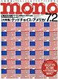 mono (モノ) マガジン 2016年 7/2号 [雑誌]