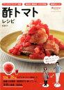 酢トマトレシピ [ 柳澤英子 ]