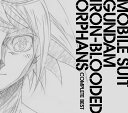 機動戦士ガンダム 鉄血のオルフェンズ COMPLETE BEST (期間生産限定盤) [ (V.A.