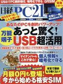 ��� PC 21 (�ԡ������˥��奦����) 2016ǯ 07��� [����]