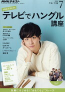 NHK �ƥ�� �ƥ�Ӥǥϥ�ֺ� 2016ǯ 07��� [����]