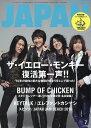 ROCKIN'ON JAPAN (ロッキング・オン・ジャパン) 2016年 07月号 [雑誌]