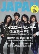 ROCKIN'ON JAPAN (��å���������ѥ�) 2016ǯ 07��� [����]
