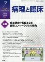 病理と臨床 2016年 07月号 [雑誌]